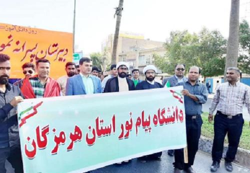 دانشگاهیان پیغام نور هرمزگان در راهپیمایی 13 آبان حضور یافتند