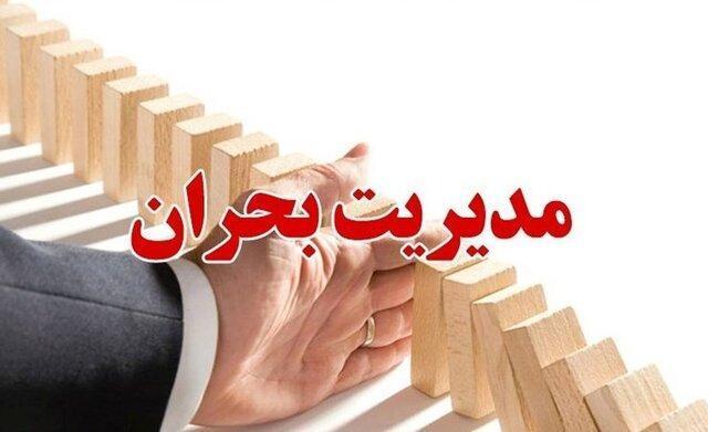 اختصاص 30 میلیارد تومان اعتبار برای مقابله با بحران در قزوین