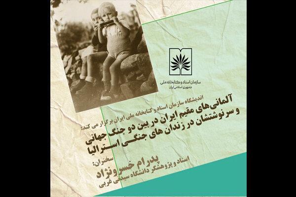 سرنوشت های آلمانی های مقیم ایران در سال های بین دو جنگ جهانی