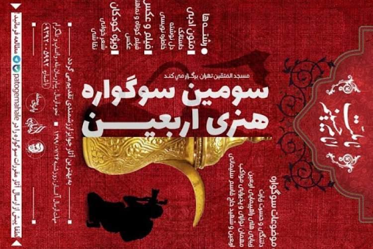اختتامیه سومین رویداد هنری اربعین برگزار می گردد