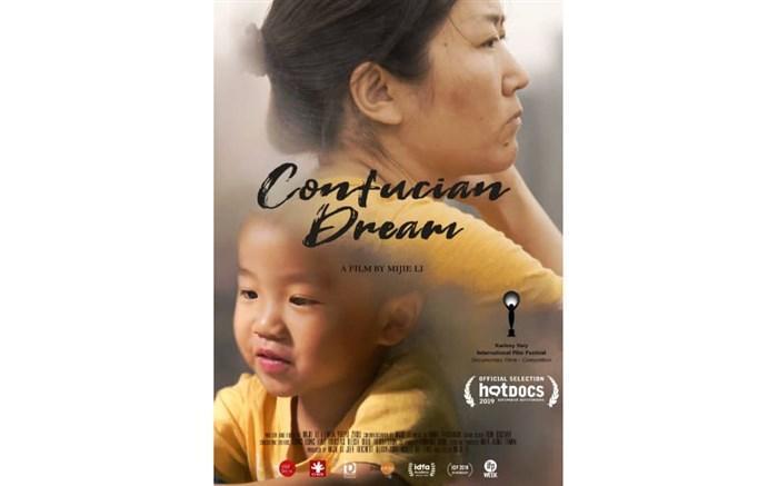 رویای کنفوسیوس در جشنواره بین المللی سینماحقیقت