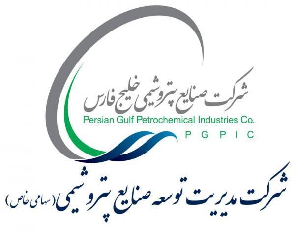 مدیریت توسعه صنایع پتروشیمی گواهینامه های استاندارد مدیریت یکپارچه کسب کرد