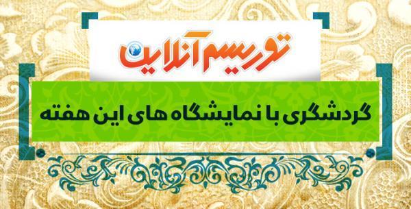 گردشگری با نمایشگاه های این هفته، پیشنهاد ویژه؛ نمایشگاه بین المللی تجهیزات هتل اصفهان