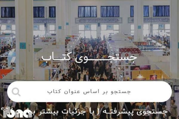 خرید 2 میلیارد تومان کتاب از نمایشگاه مجازی کتاب توسط هیات انتخاب و خرید کتاب