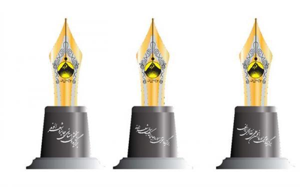 نامزدهای جایزه کتاب سال الوند معرفی شدند