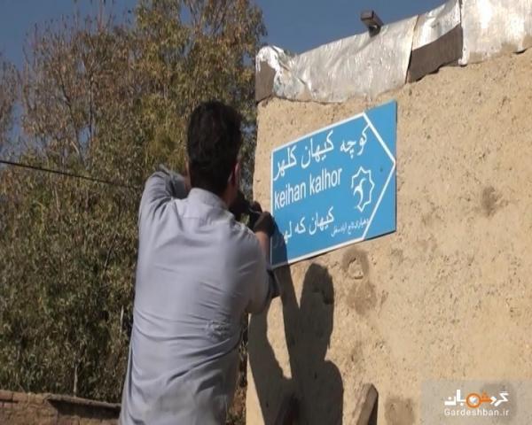 روستایی در همدان که مشاهیر دنیا را در خود جای داده!، عکس