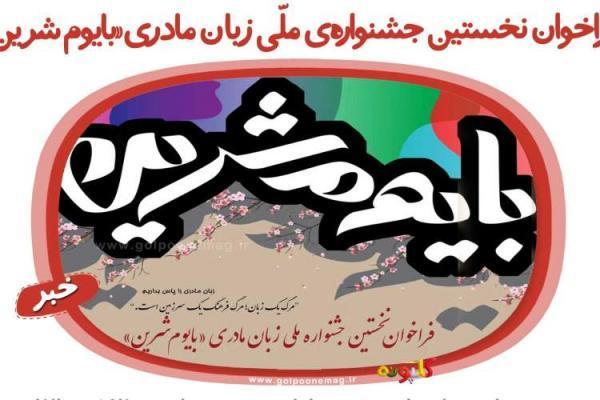 جشنواره فرهنگی بایوم شرین فردا به کار خود پایان می دهد