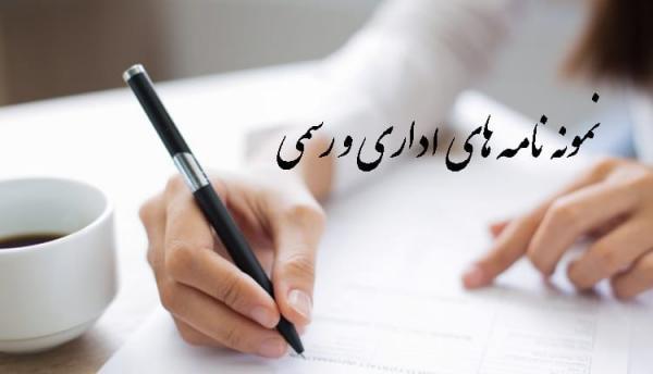 نمونه نامه اداری ؛ انواع نامه های رسمی با اهداف مختلف