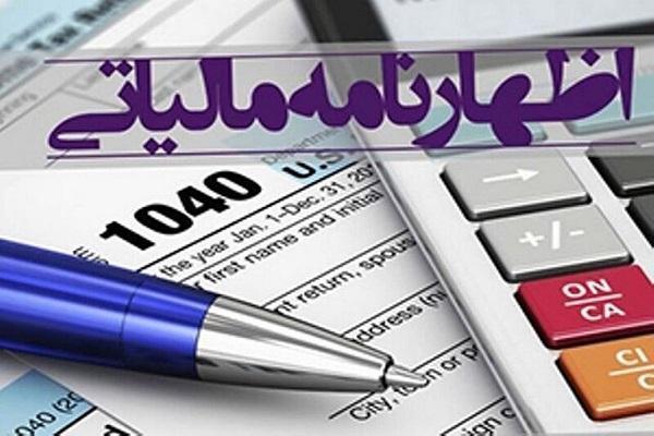 فردا؛ آخرین مهلت تسلیم اظهارنامه مالیاتی اشخاص حقوقی