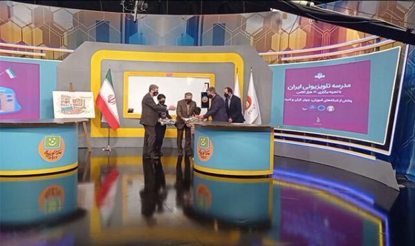 زنگ بازگشایی مدرسه تلویزیونی ایران نواخته شد